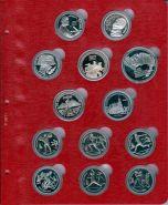 Лист для альбома под монеты в капсулах СССР [P011]