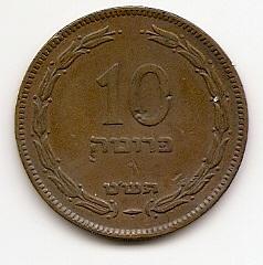 10 прута (Регулярный выпуск) Израиль 1949
