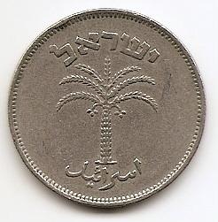 100 прута (Регулярный выпуск) Израиль 1955