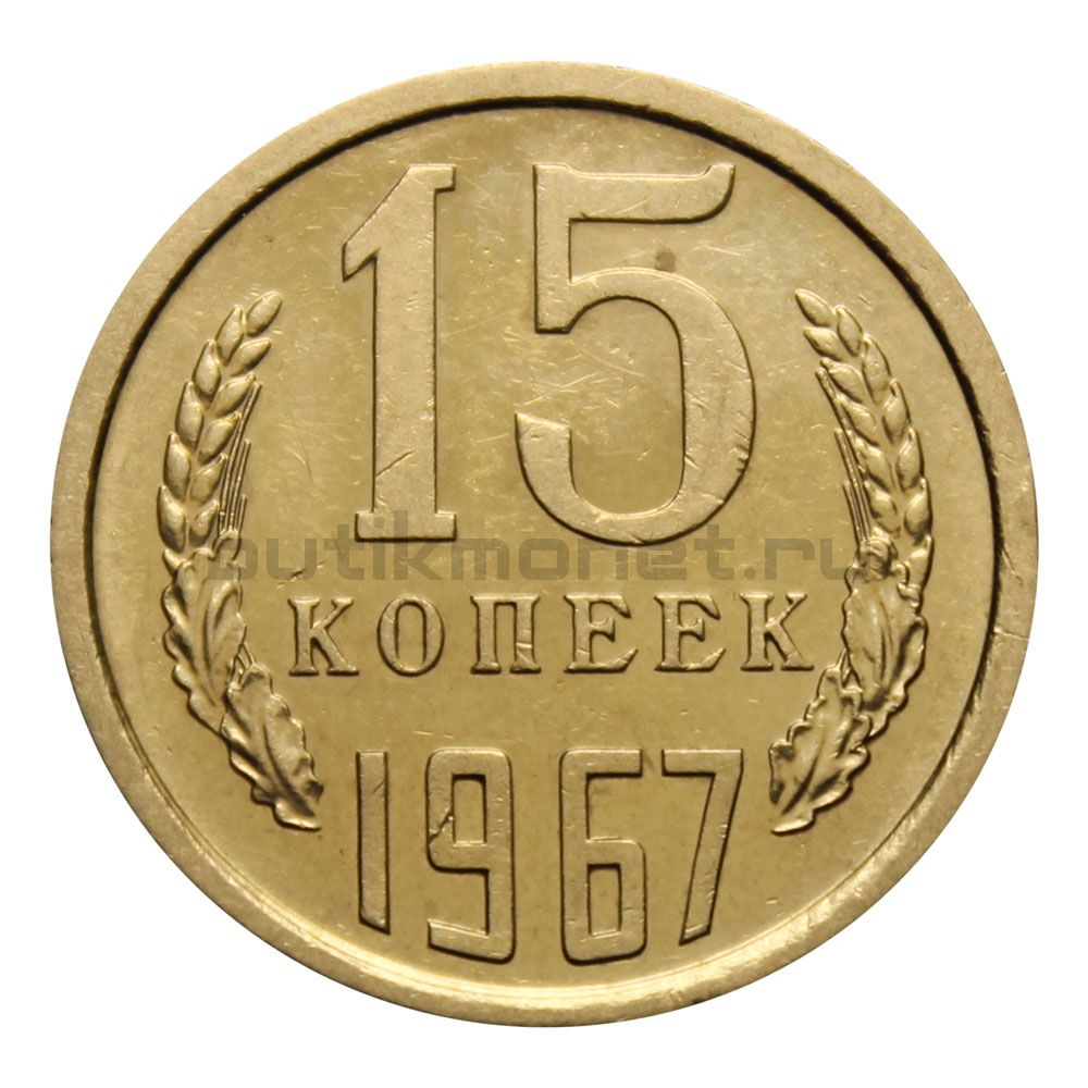 15 копеек 1967 XF