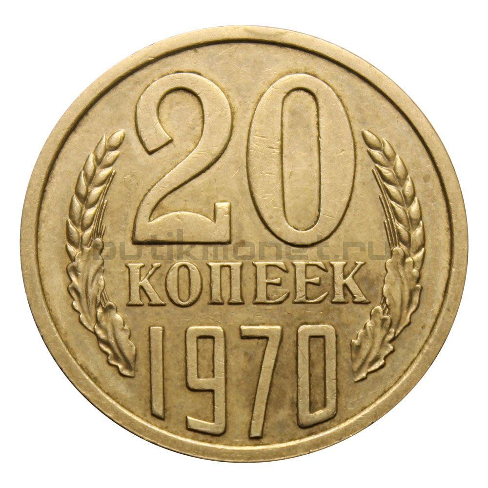 20 копеек 1970 XF