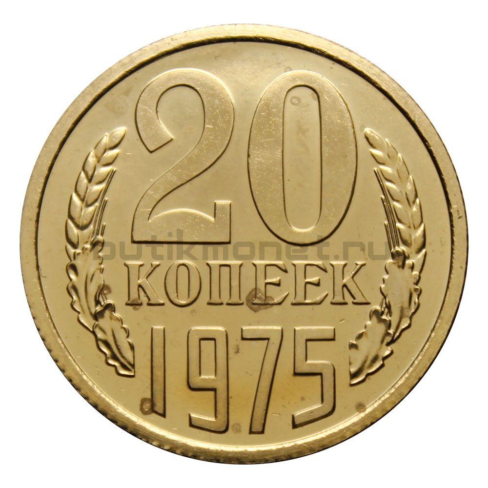 20 копеек 1975 XF