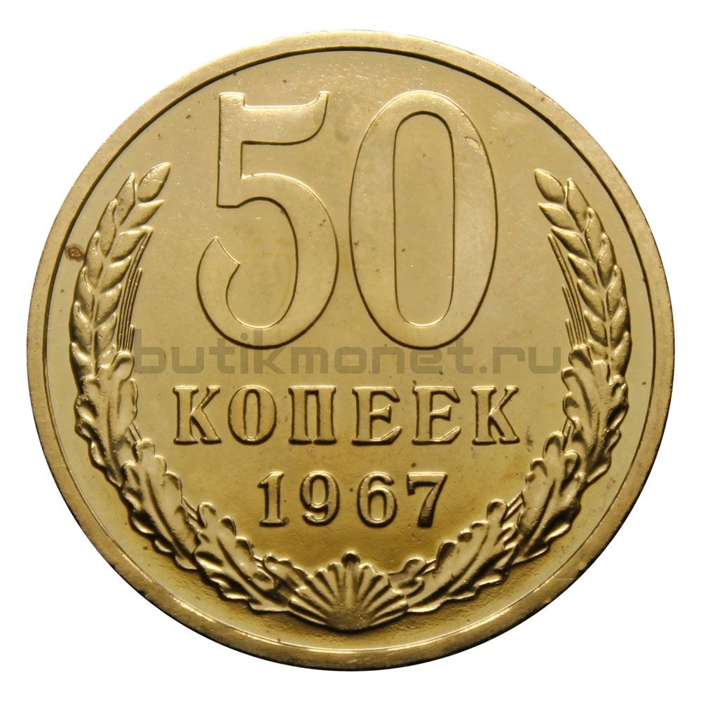 50 копеек 1967 UNC