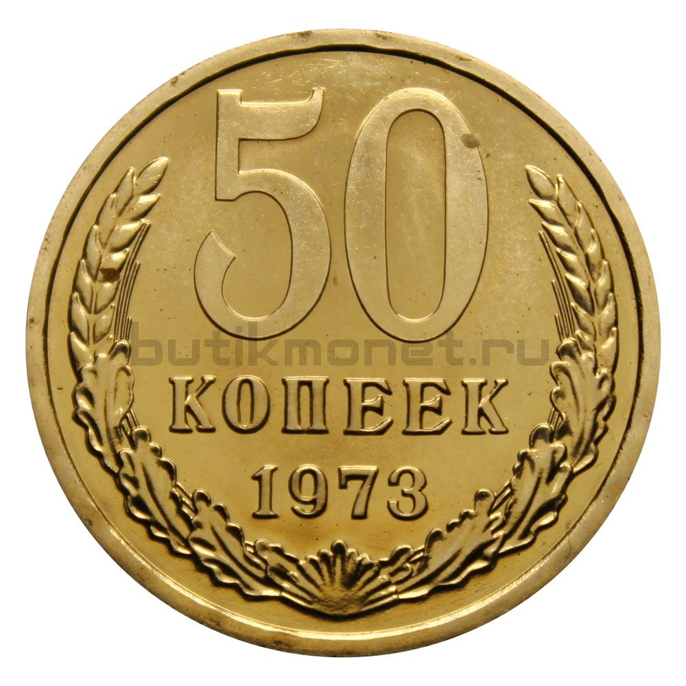 50 копеек 1973 UNC