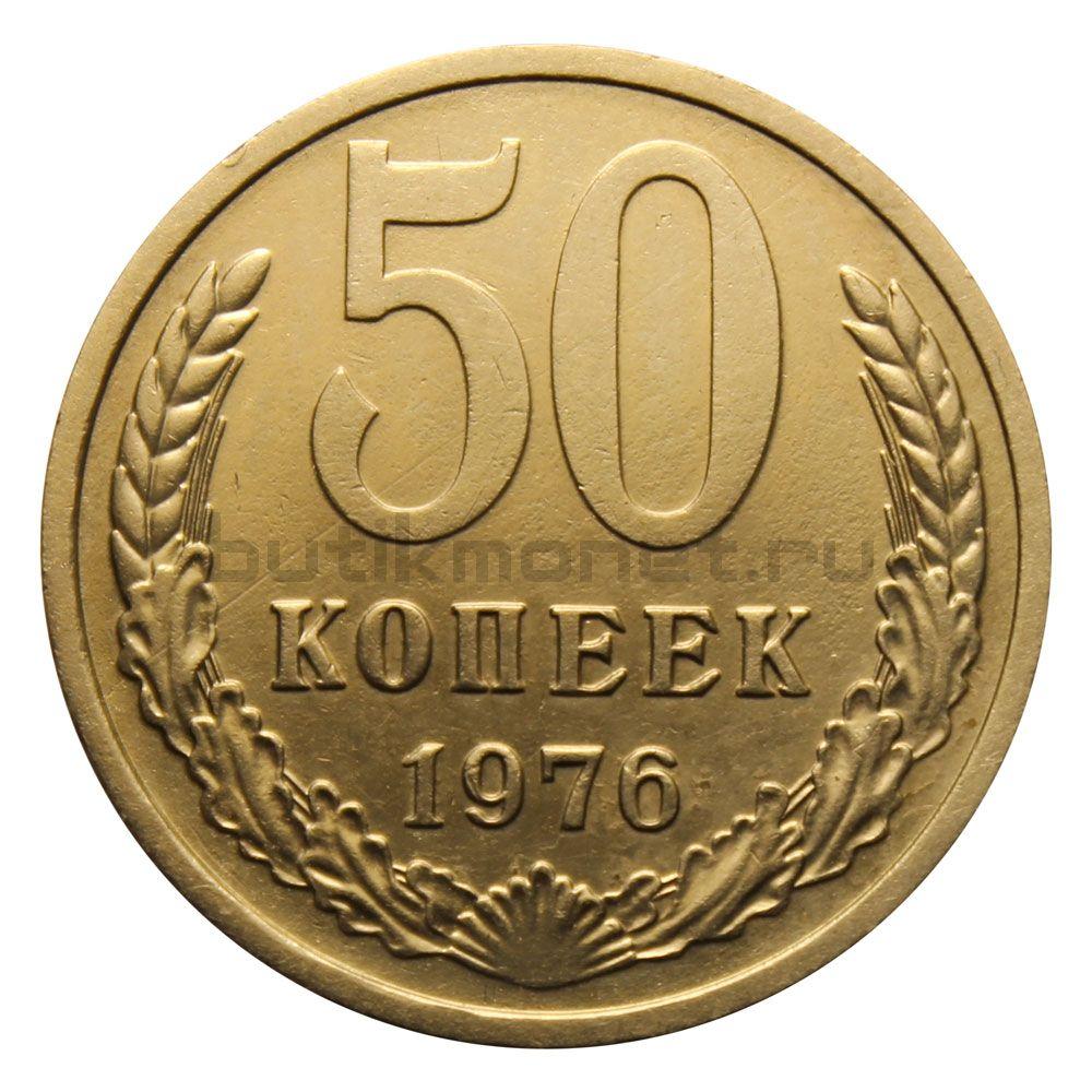 50 копеек 1976 XF