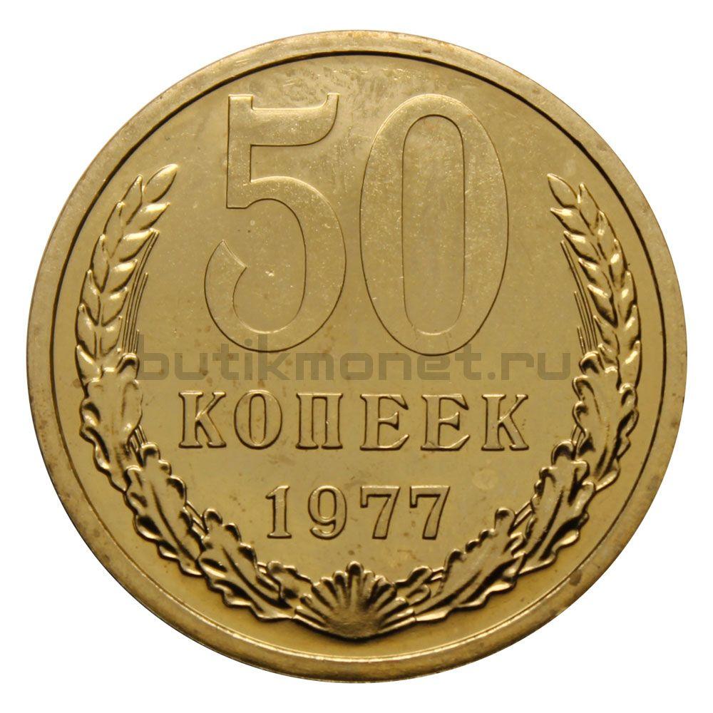 50 копеек 1977 UNC