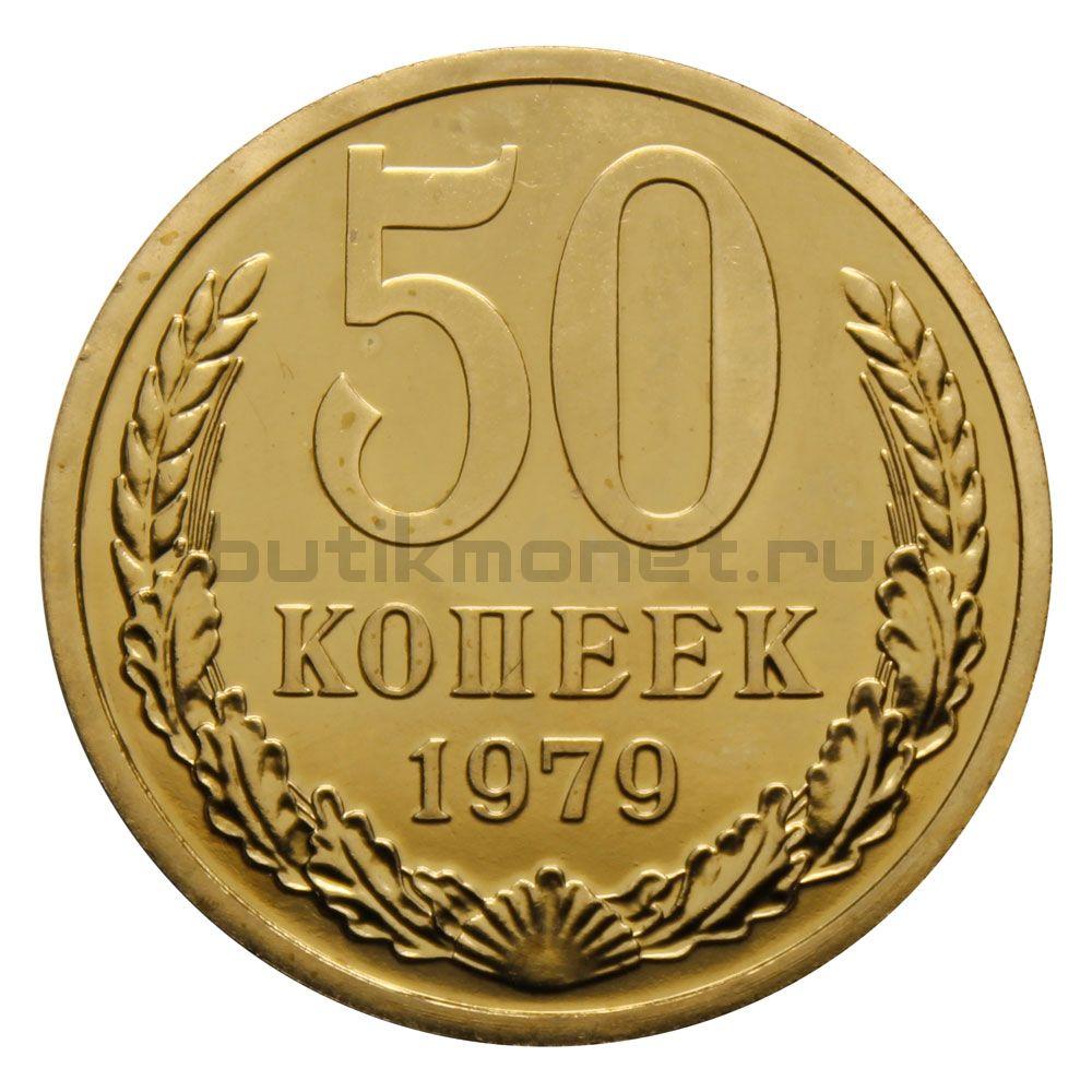 50 копеек 1979 UNC