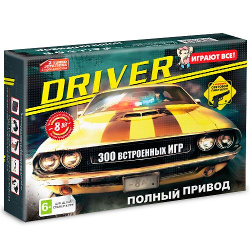Dendy Driver 300-in-1