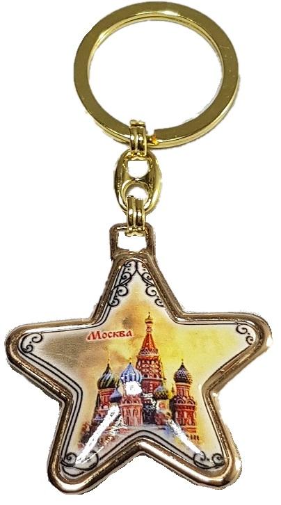 Брелок Звезда Москва