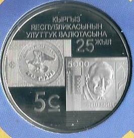25 лет национальной валюте 5 сом Кыргыстан 2018