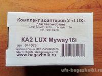 Адаптеры для багажника Lifan Myway 2016-..., Lux, артикул 844628