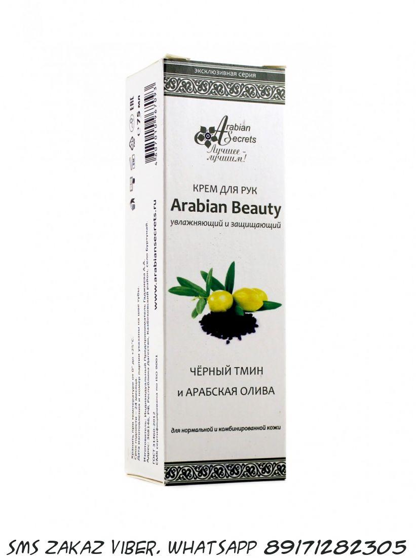 Крем для рук чёрный тмин и арабская олива