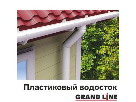 Grand Line ПВХ Россия