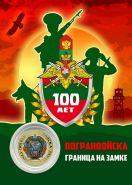 10 рублей,100 ЛЕТ ПОГРАНИЧНЫМ ВОЙСКАМ - ГРАНИЦА НА ЗАМКЕ, цветная эмаль в ПОДАРОЧНОМ ПЛАНШЕТЕ к/з