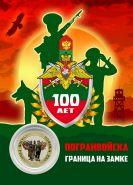 10 рублей,ПОГРАНИЧНИКИ - ГРАНИЦА НА ЗАМКЕ, цветная эмаль в ПОДАРОЧНОМ ПЛАНШЕТЕ к/з