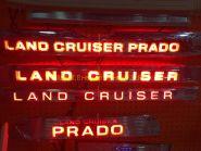 Накладка на 5ю дверь с подсветкой для Toyota Land Cruiser 200 2008-2015