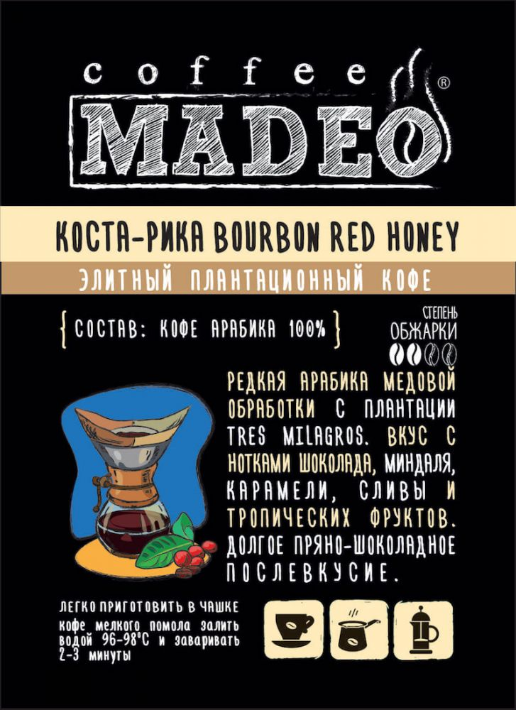 Кофе Коста-Рика Tres Milagros Bourbon Red Honey