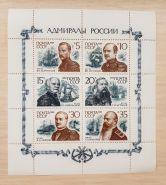 МАРКИ СССР - БЛОК - ЛИСТ - АДМИРАЛЫ РОССИИ - 1989 ГОД