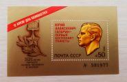 Марки СССР 1981 г 12 апреля Ю.Гагарин