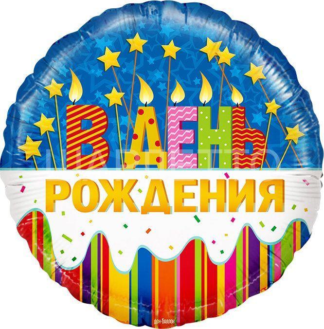 Шар Круг, В День Рождения