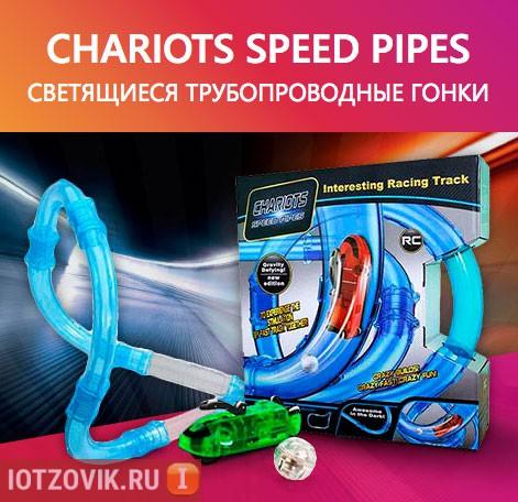 Трубопроводные гонки chariots speed pipes 20 деталей (К)