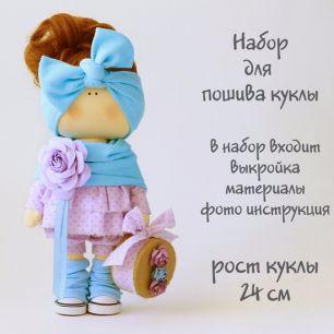"""Набор для создания текстильной куклы """"Мия"""""""