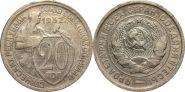 20 копеек 1932 года (1254)