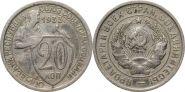 20 копеек 1933 года (1135)