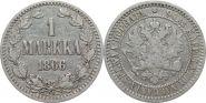 Русская Финляндия 1 марка 1866 года S (356)
