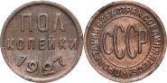 1/2 копейки (полкопейки) 1927 года (1861). Не частная монета РСФСР. ХОРОШЕЕ СОСТОЯНИЕ