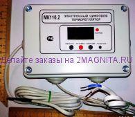 Терморегулятор МК-110.2 +125С°
