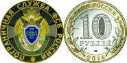 10 РУБЛЕЙ ,ПОГРАНИЧНАЯ СЛУЖБА ФСБ РОССИИ, цветная эмаль с гравировкой
