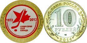 10 рублей,ХОККЕЙ-СУПЕРСЕРИЯ СССР-КАНАДА 1972-2012, цветная эмаль с гравировкой