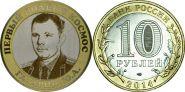 10 рублей,ЮРИЙ ГАГАРИН с гравировкой