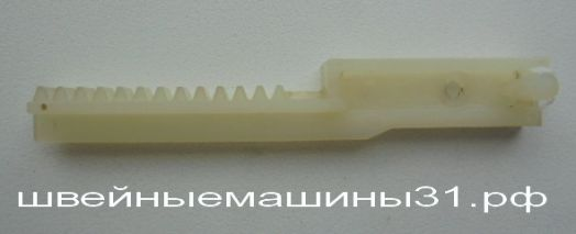 Рейка привода челнока BROTHER    цена 400 руб.