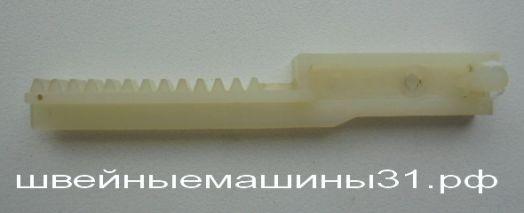 Рейка привода челнока BROTHER PX 100,200,300 и др.       цена 400 руб.