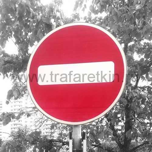 """Дорожный знак 3.1 """"Въезд запрещен"""""""