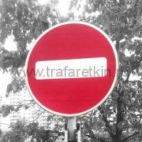 Дорожный знак 3.1 Въезд запрещен