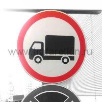Дорожный знак 3.4 Движение грузовых автомобилей запрещено