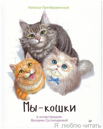 Мы — кошки.
