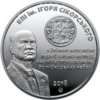 Памятная медаль Киевский технический университет имени И.Сикорского Украины 2018