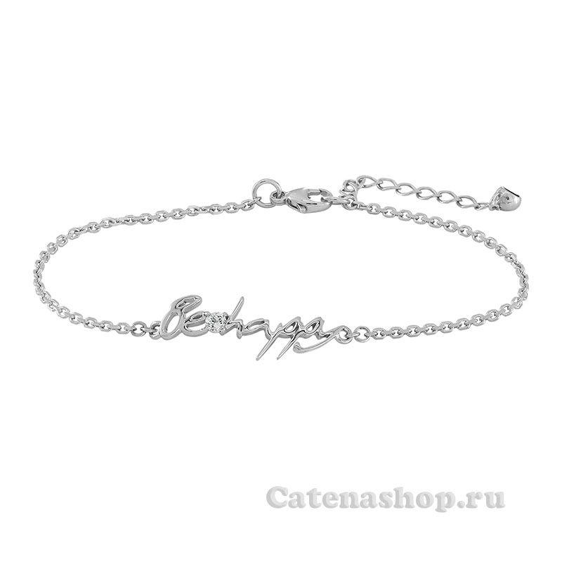 """Браслет серебряный """"BE HAPPY"""""""