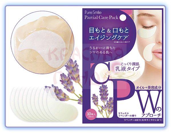 Антивозрастные тканевые патчи для области вокруг глаз и носогубной складки  Лаванда Care