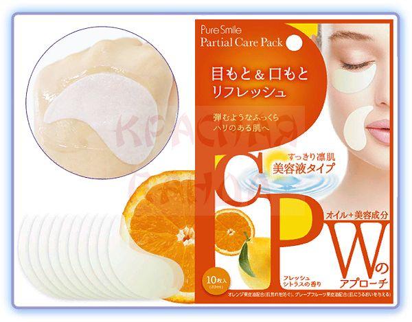 Освежающие тканевые патчи для области вокруг глаз и носогубной складки Цитрусовые фрукты Care