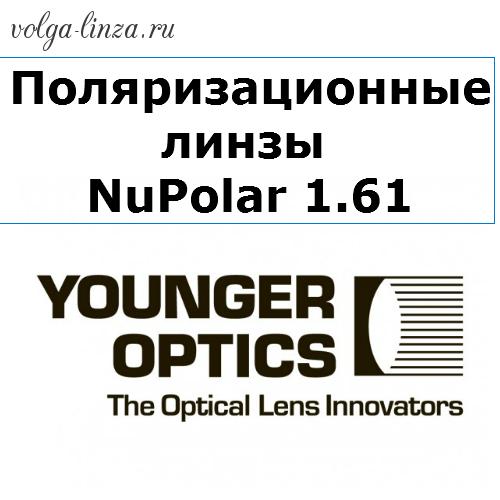 Поляризационные линзы NuPolar 1.61