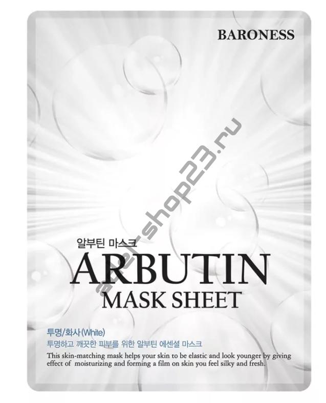 BARONESS - Airlaid Face Mask ARBUTIN