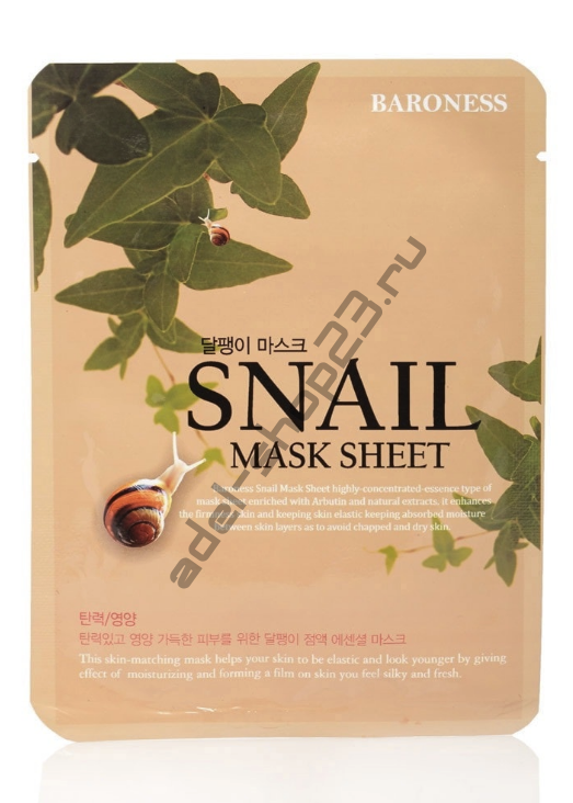 BARONESS -  Airlaid Face Mask SNAIL