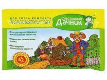 Средство для компоста Биокомпостин 45 г