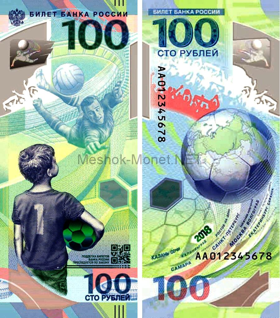 Банкнота 100 рублей ЧМ 2018