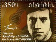 АРМЕНИЯ 2015 Владимир Высоцкий /1 марка (MNH **)